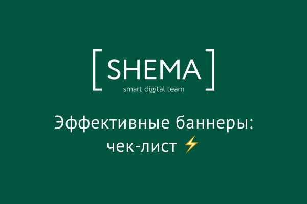 Создать эффективные баннеры - чеклист - SHEMA