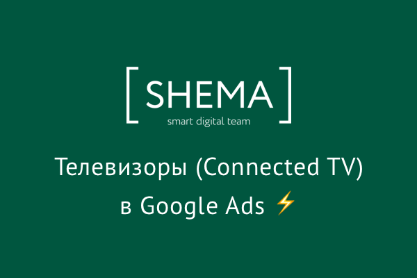 Connected TV Google Ads