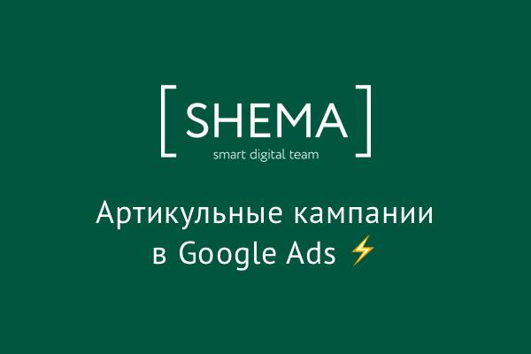 Артикульные кампании Google Adwords shema