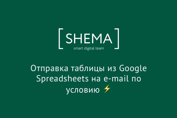 Отправка таблицы из Google Spreadsheets на e-mail по условию / SHEMA