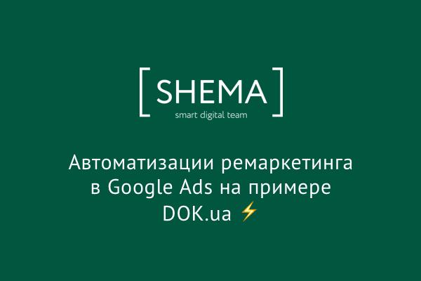Автоматизации ремаркетинга в Google Ads для магазина автозапчастей
