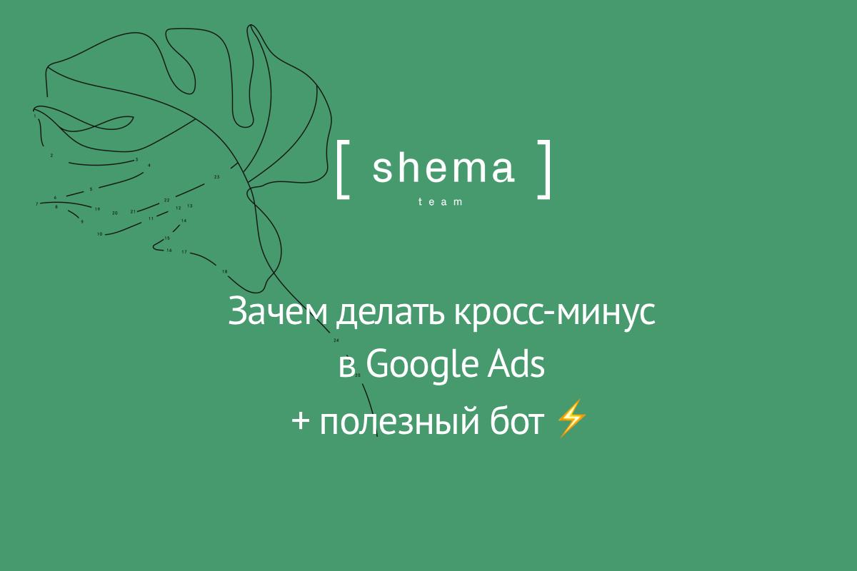 Зачем кросс-минус в Google Ads