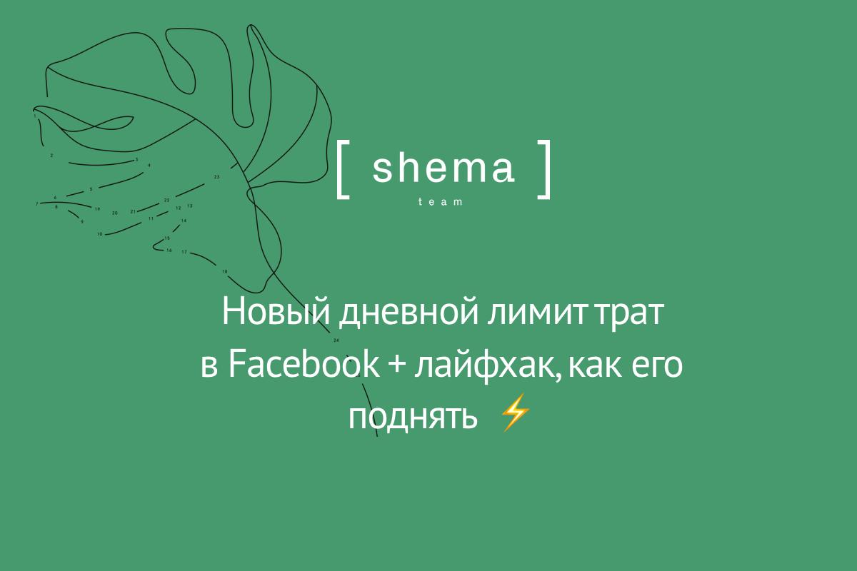 Новый дневной лимит трат в Facebook + лайфхак, как его поднять