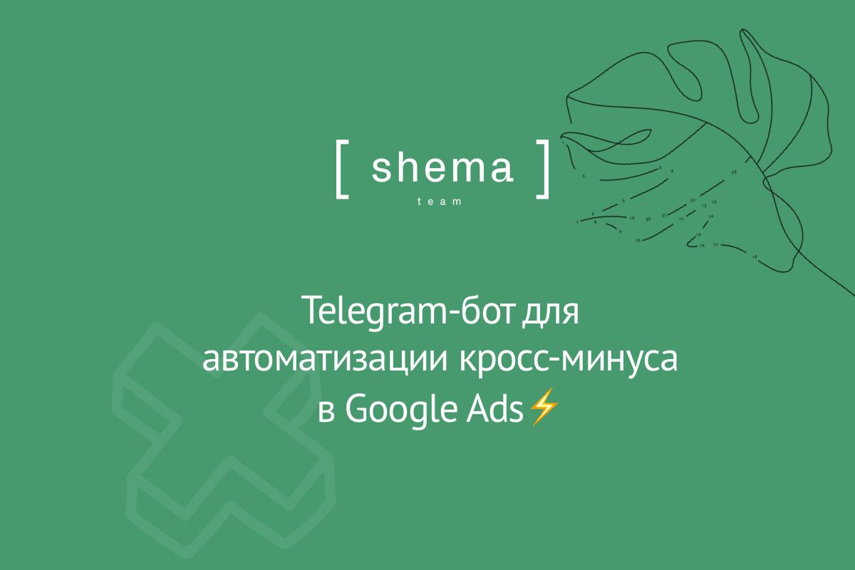 Telegram-бот для автоматизации кросс-минуса в Google Ads